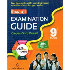 TARGET EXAMINATION GUIDE CLASS-9 FOR BIHAR BOARD