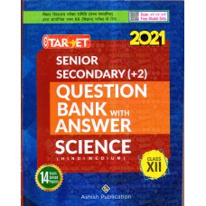 TARGET 12 QUESTION BANK FOR SCIENCE STUDENTS (2021)