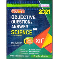 12th Objective Question & Answer Science (2021)