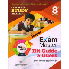 TARGET 8 EXAM MASTER HIT GUIDE & GUESS FOR BIHAR BOARD